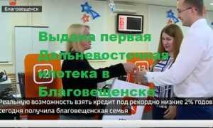 В Амурской области Благовещенске выдана первая Дальневосточная ипотека под 2%