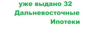Уже выдано 32 Дальневосточные ипотеки