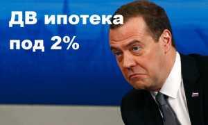 Дмитрий Медведев утвердил условия «Дальневосточной ипотеки»