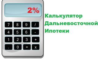 Калькулятор Дальневосточной Ипотеки 2%