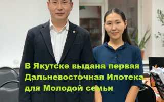 В Якутске выдана первая ипотека под 2% годовых