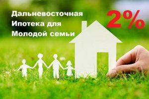 дальневосточная ипотека для молодой семьи под 2 процента годовых. Условия дальневосточной ипотеки, требования, банки выдающие ипотеку. Как получить
