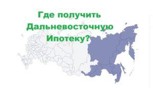 Где получить дальневосточную ипотеку, список банков с адресами по регионам