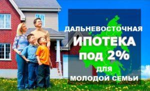 условия дальневосточной ипотеки для молодой семьи, требования дальневосточной ипотеки к заемщикам и недвижимости, докупенты для дальневосточной ипотеки 2% для молодой семьи