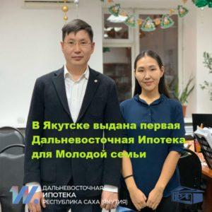 В Якутске выдана первыя Дальневосточная ипотека для молодой семьи под 2%